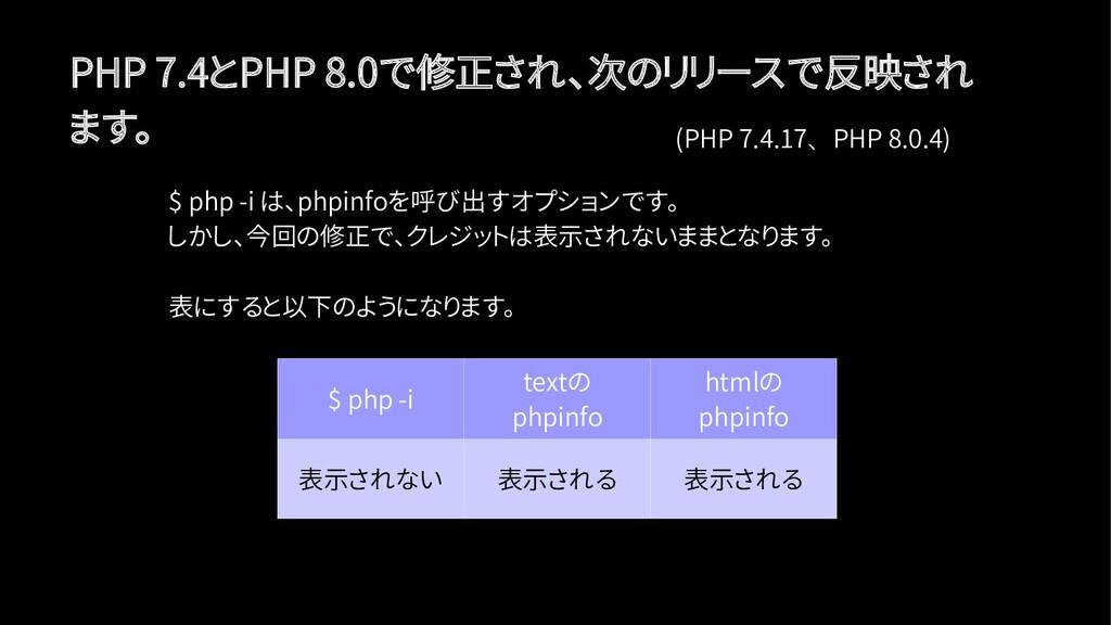 PHP 7.4とPHP 8.0で修正され、次のリリースで反映され ます。 $ php -i t...