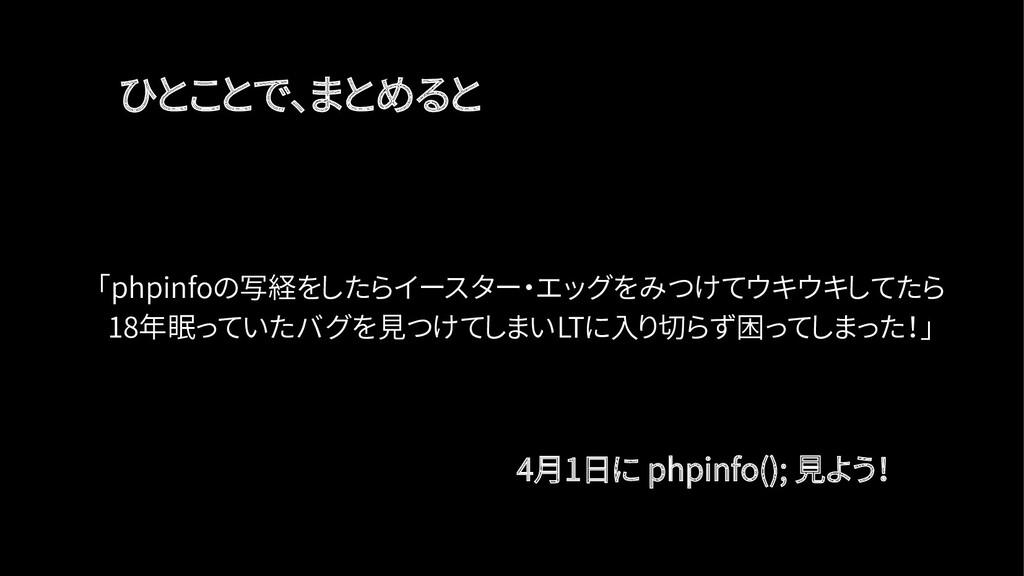 ひとことで、まとめると 「phpinfoの写経をしたらイースター・エッグをみつけてウキウキして...