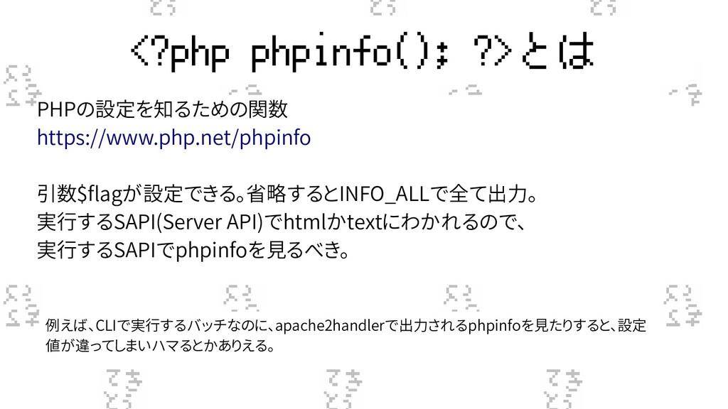 <?php phpinfo(); ?>とは PHPの設定を知るための関数 https://ww...
