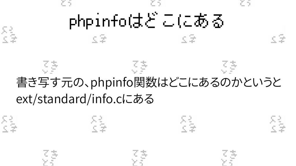 phpinfoはどこにある 書き写す元の、phpinfo関数はどこにあるのかというと ext/...