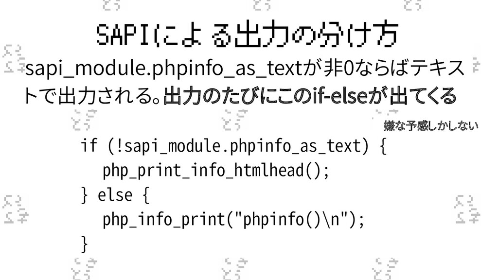 SAPIによる出力の分け方 sapi_module.phpinfo_as_textが非0ならば...