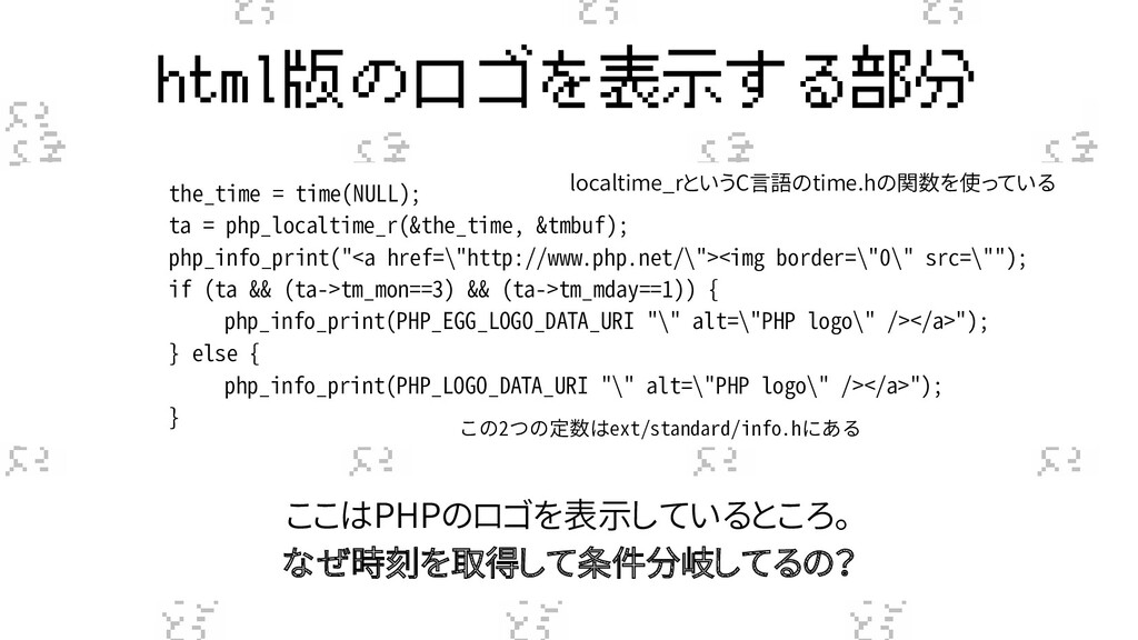 html版のロゴを表示する部分 the_time = time(NULL); ta = php...