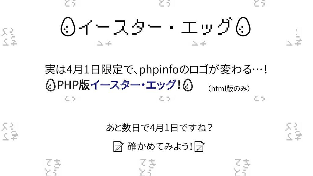 🥚イースター・エッグ🥚 実は4月1日限定で、phpinfoのロゴが変わる…! 🥚PHP版イース...