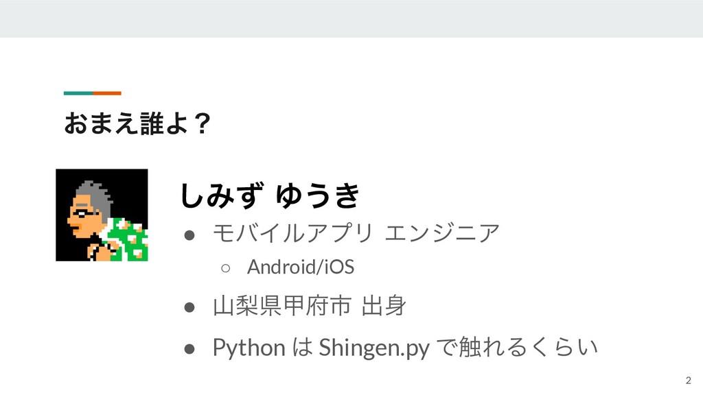 ͓·͑୭Αʁ ͠Έͣ Ώ͏͖ ● ϞόΠϧΞϓϦ ΤϯδχΞ ○ Android/iOS ● ...