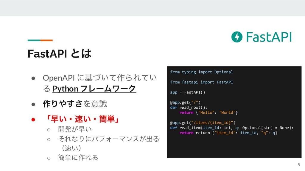 FastAPI ͱ ● OpenAPI ʹج͍ͮͯ࡞ΒΕ͍ͯ Δ Python ϑϨʔϜϫʔ...