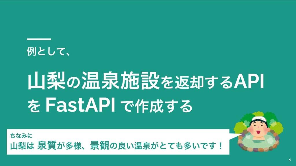 ྫͱͯ͠ɺ སͷԹઘࢪઃΛฦ٫͢ΔAPI Λ FastAPI Ͱ࡞͢Δ 6 ͪͳΈʹ ས...
