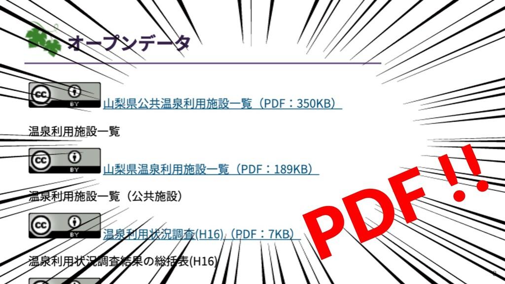 8 PDF !!