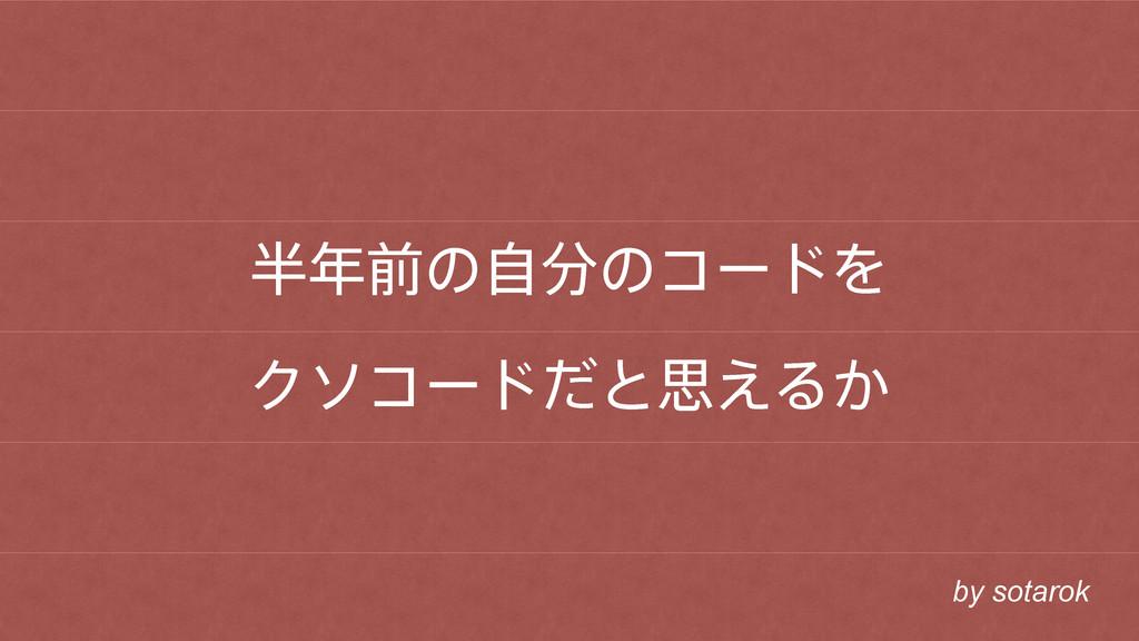લͷࣗͷίʔυΛ Ϋιίʔυͩͱࢥ͑Δ͔ by sotarok