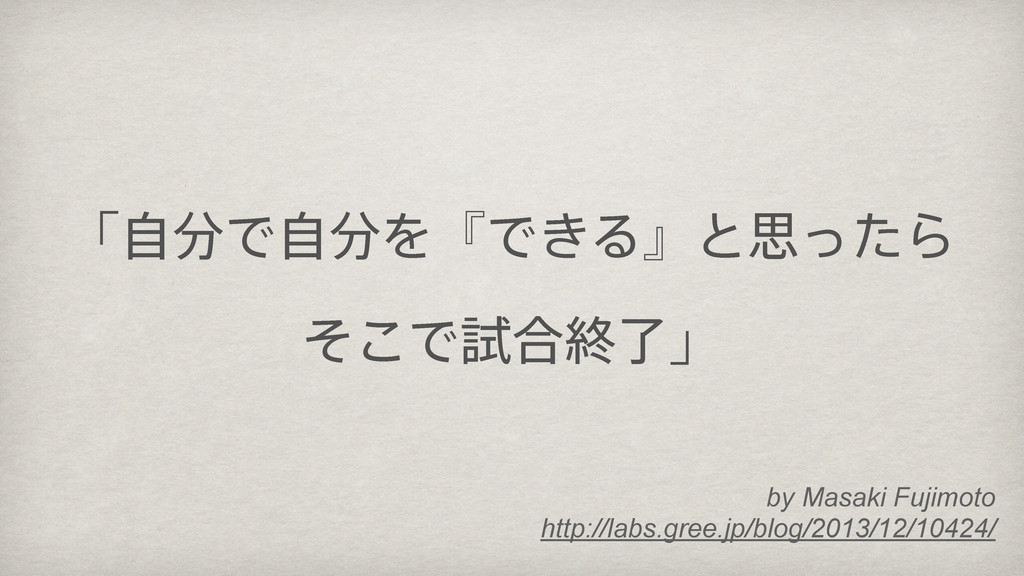 ʮࣗͰࣗΛʰͰ͖ΔʱͱࢥͬͨΒ ͦ͜Ͱࢼ߹ऴྃʯ by Masaki Fujimoto ...