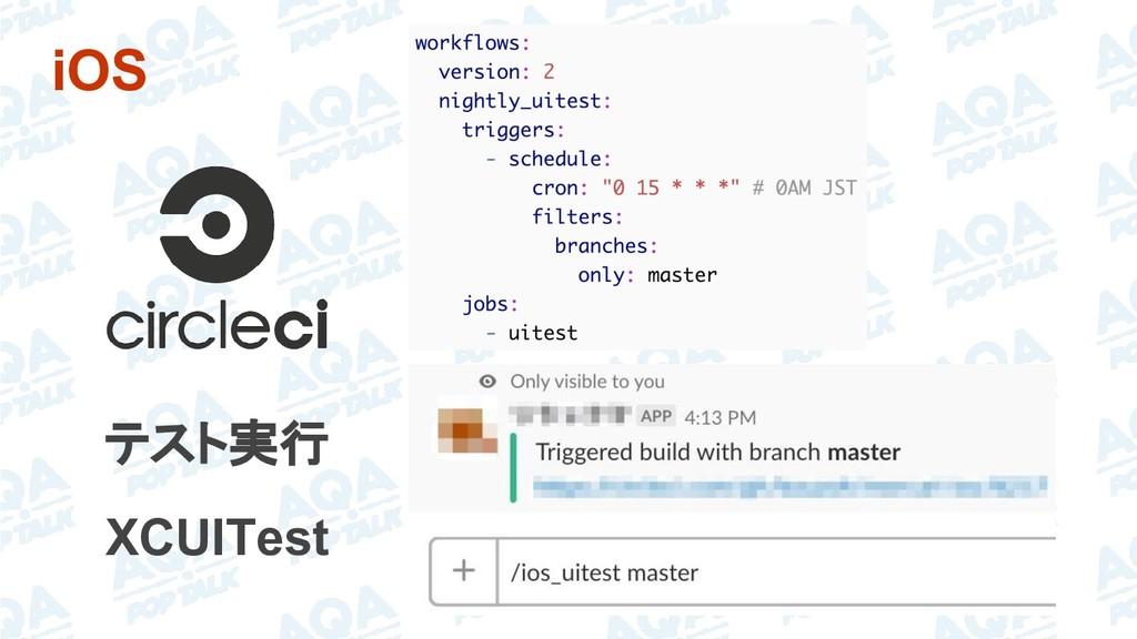 iOS テスト実行 XCUITest