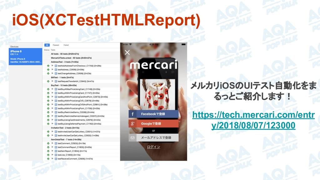 iOS(XCTestHTMLReport) メルカリiOSのUIテスト自動化をま るっとご紹介...
