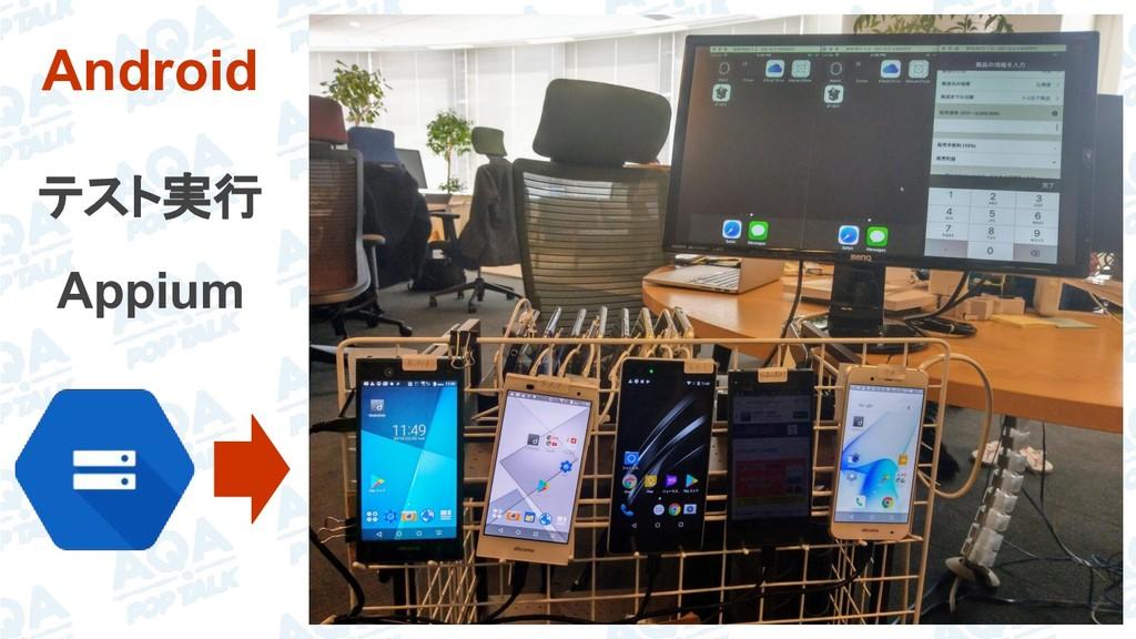 Android テスト実行 Appium