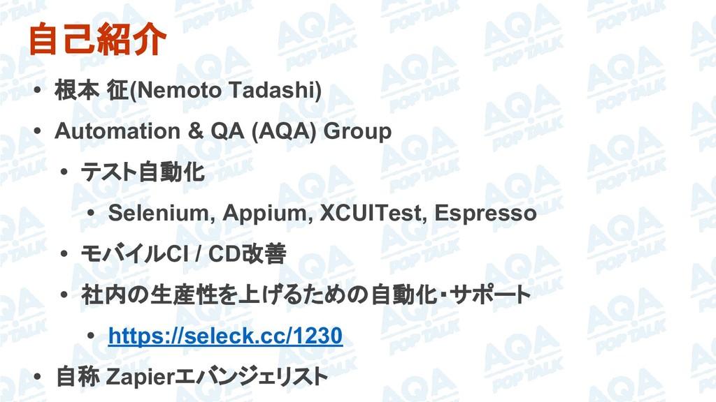 自己紹介 • 根本 征(Nemoto Tadashi) • Automation & QA (...