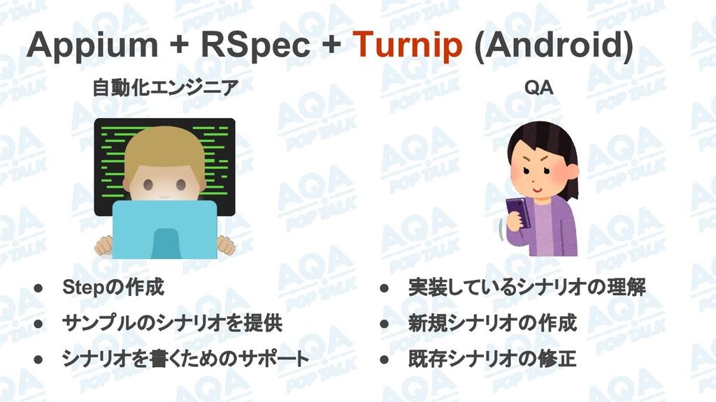 Appium + RSpec + Turnip (Android) 自動化エンジニア QA ●...