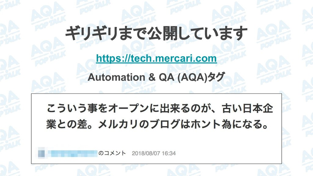ギリギリまで公開しています https://tech.mercari.com Automati...