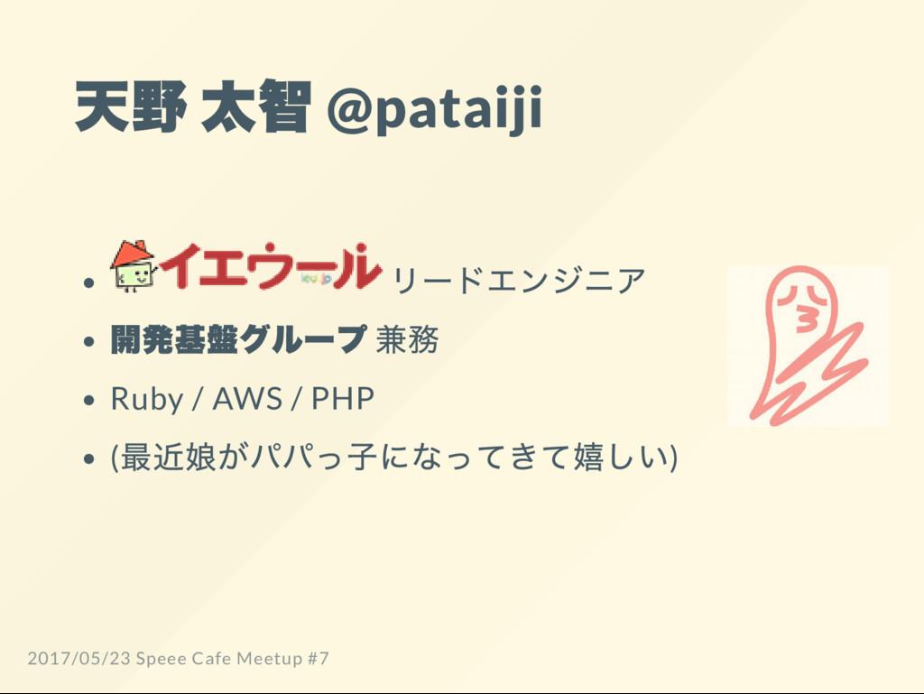 天野 太智 @pataiji リー ドエンジニア 開発基盤グルー プ 兼務 Ruby / AW...