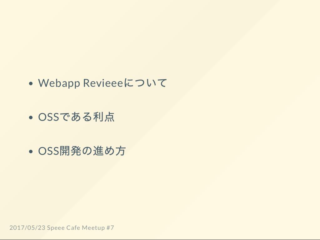 Webapp Revieee について OSS である利点 OSS 開発の進め方 2017/0...