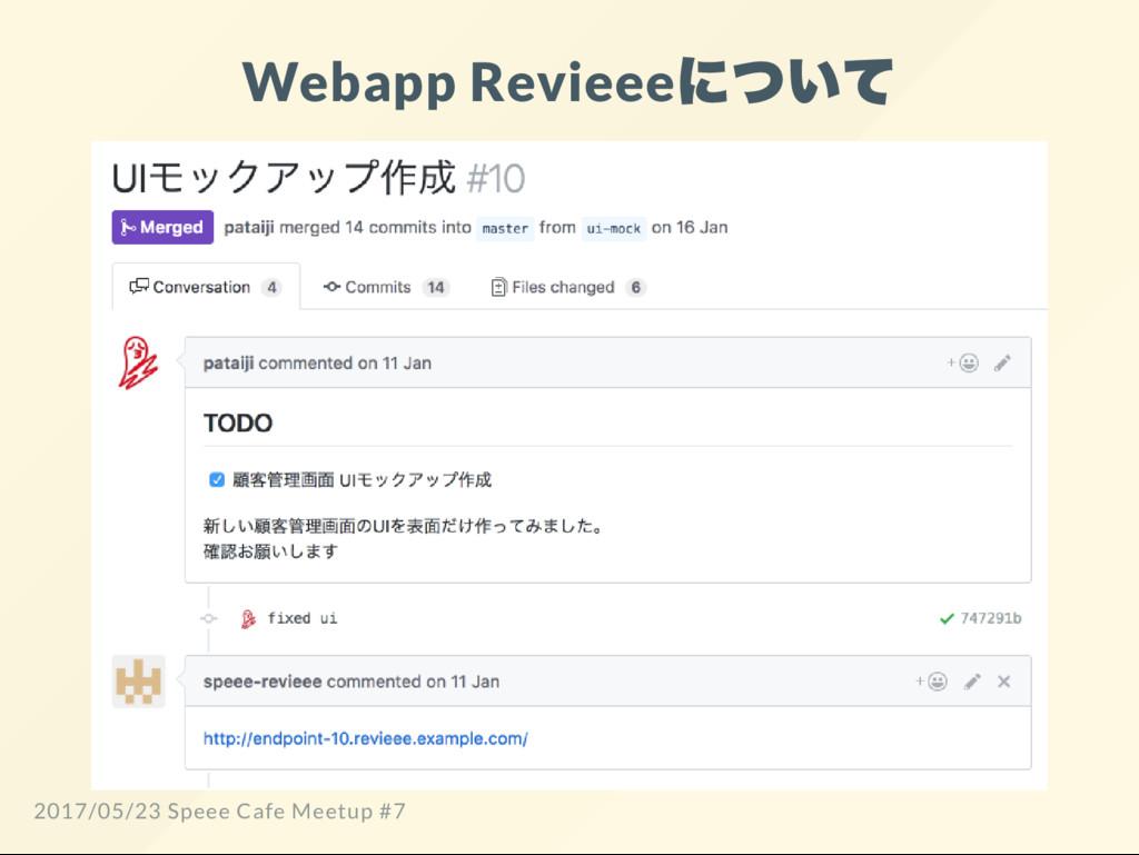 Webapp Revieee について 2017/05/23 Speee Cafe Meetu...