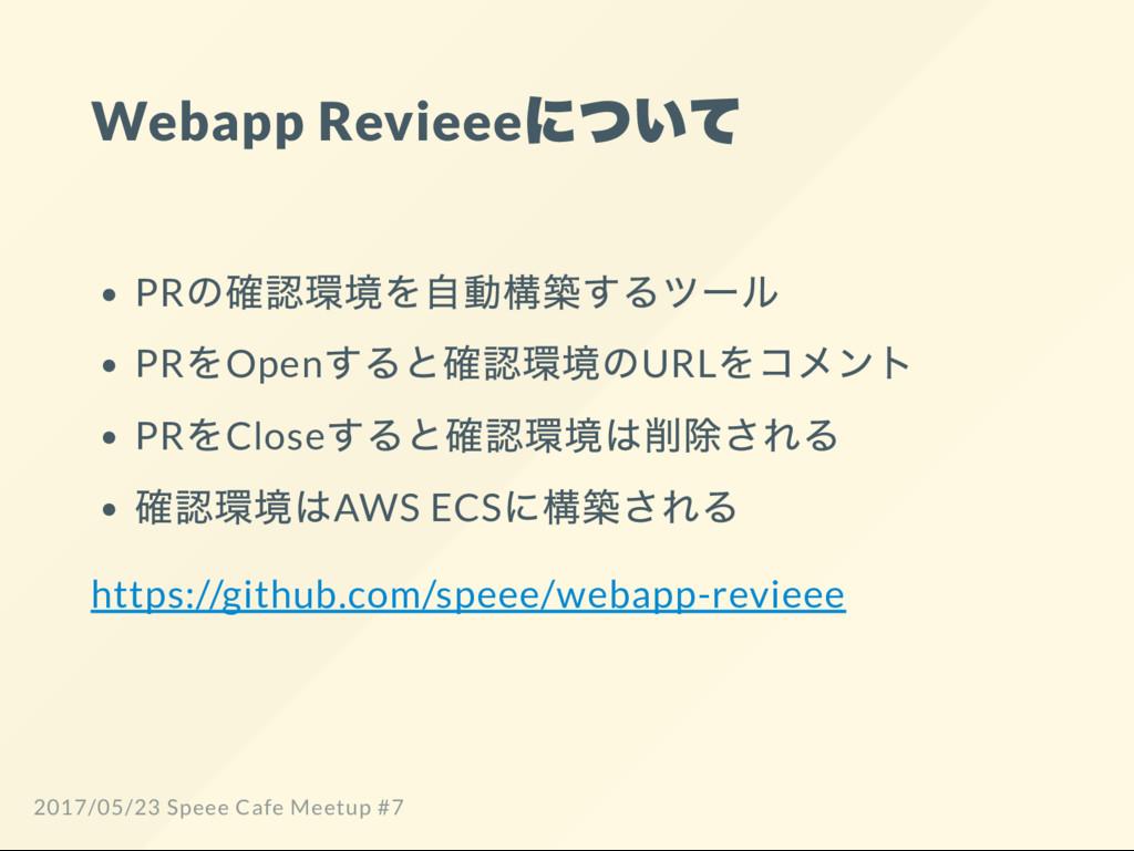 Webapp Revieee について PR の確認環境を自動構築するツー ル PR をOpe...