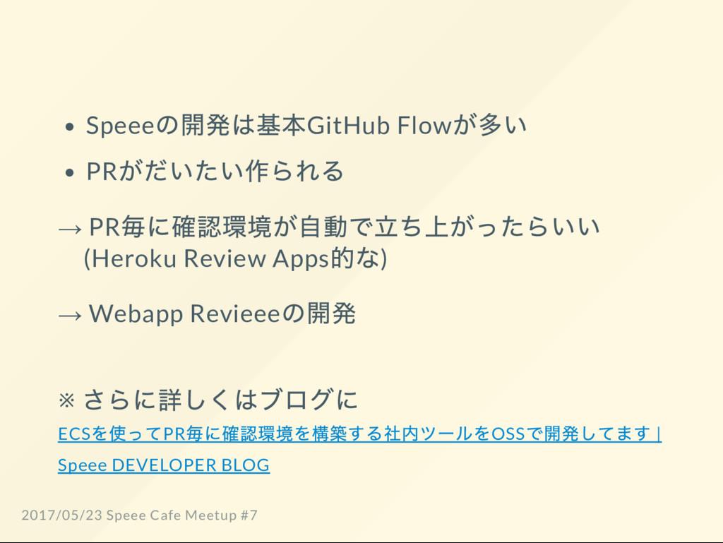 Speee の開発は基本GitHub Flow が多い PR がだいたい作られる → PR 毎...