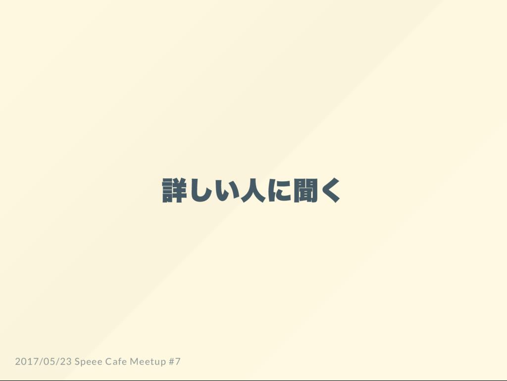 詳しい人に聞く 2017/05/23 Speee Cafe Meetup #7