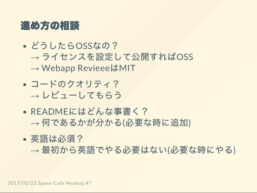 進め方の相談 どうしたらOSS なの? → ライセンスを設定して公開すればOSS → Weba...