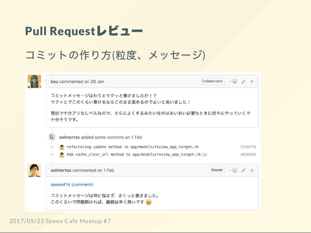Pull Request レビュー コミットの作り方( 粒度、 メッセー ジ) 2017/05...