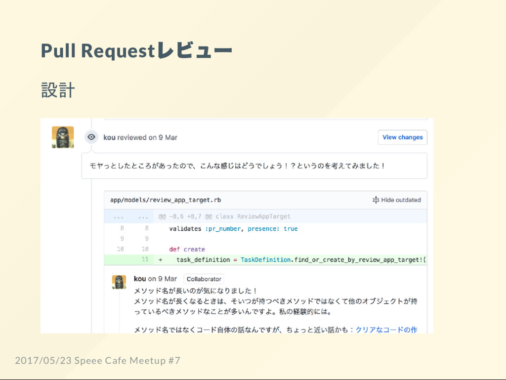 Pull Request レビュー 設計 2017/05/23 Speee Cafe Meet...