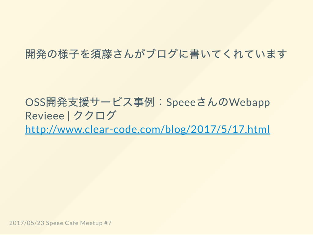 開発の様子を須藤さんがブログに書いてくれています OSS 開発支援サー ビス事例:Speee ...