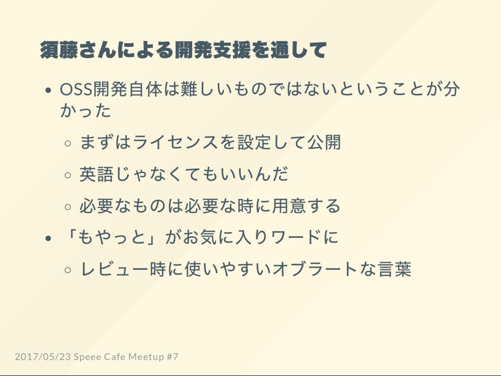 須藤さんによる開発支援を通して OSS 開発自体は難しいものではないということが分 かった ま...