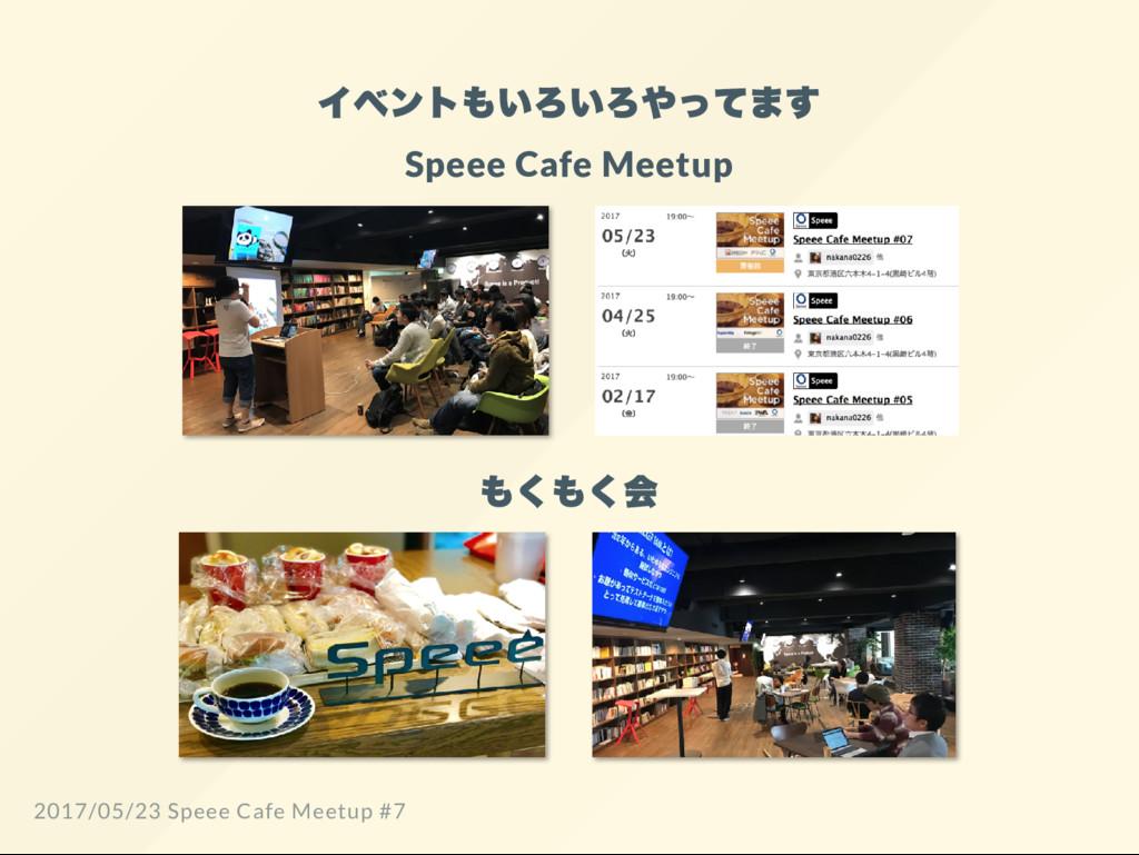 イベントもいろいろやってます Speee Cafe Meetup もくもく会 2017/05/...