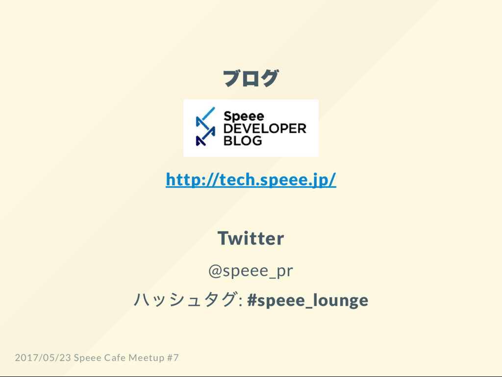 ブログ http://tech.speee.jp/ Twitter @speee_pr ハッシ...