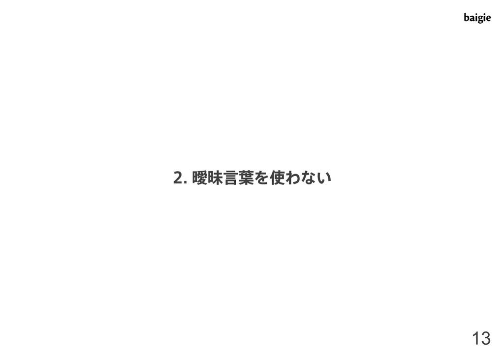 13 ᐆດݴ༿ΛΘͳ͍