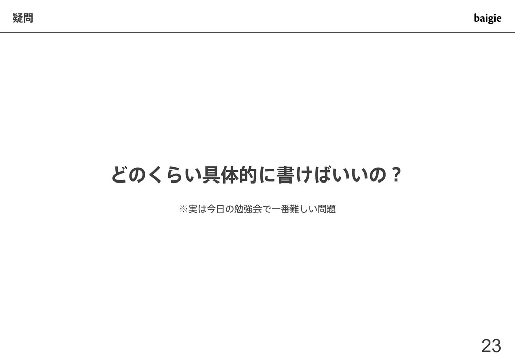 23 ٙ Ͳͷ͘Β͍۩ମతʹॻ͚͍͍ͷʁ ˞࣮ࠓͷษڧձͰҰ൪͍͠