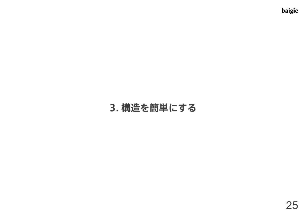 25 ߏΛ؆୯ʹ͢Δ