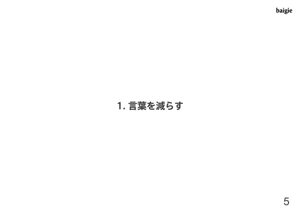 5 ݴ༿ΛݮΒ͢