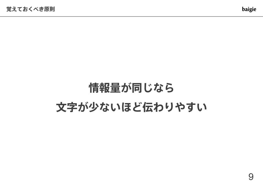9 ͓͖֮͑ͯ͘ݪଇ ใྔ͕ಉ͡ͳΒ จ͕গͳ͍΄ͲΘΓ͍͢
