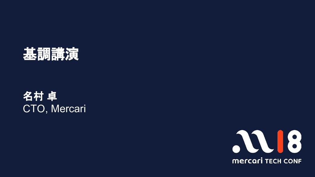 基調講演 名村 卓 CTO, Mercari