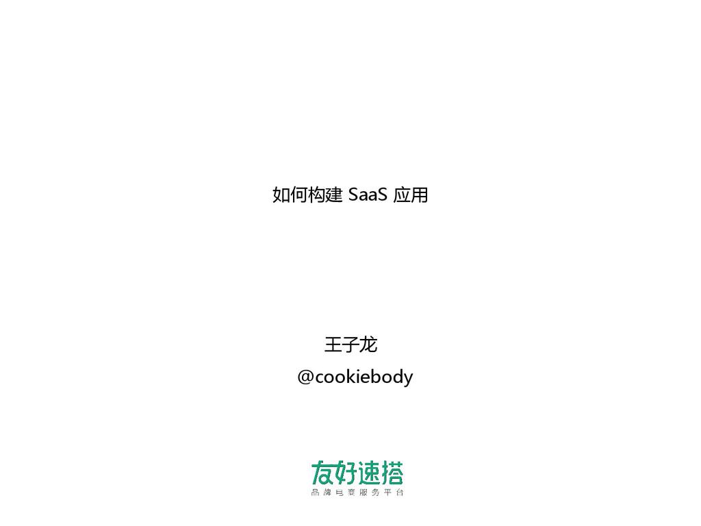 如何构建 SaaS 应用 王子龙 @cookiebody