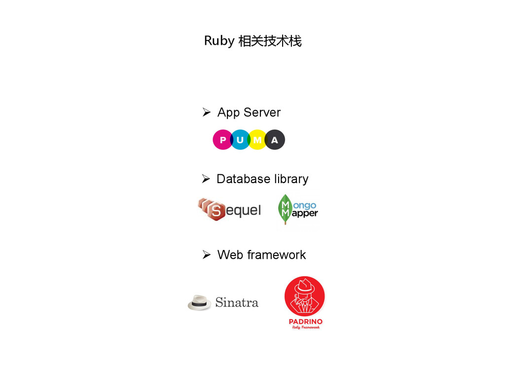 Ruby 相关技术栈  App Server  Web framework  Datab...