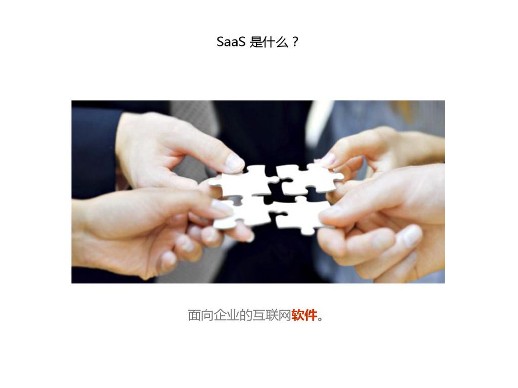 SaaS 是什么? 面向企业的互联网软件。