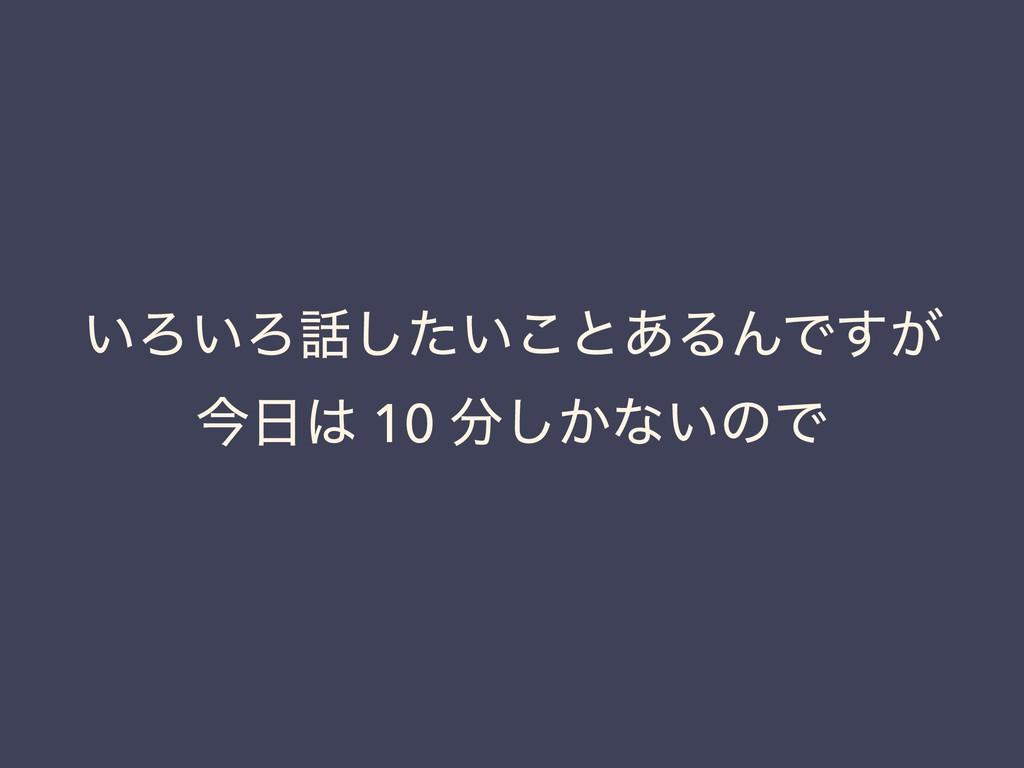 ͍Ζ͍Ζ͍ͨ͜͠ͱ͋ΔΜͰ͕͢ ࠓ 10 ͔͠ͳ͍ͷͰ