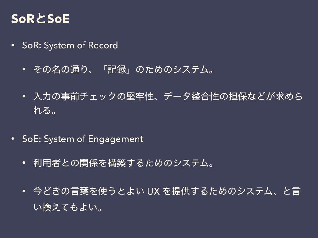 SoRͱSoE • SoR: System of Record • ͦͷ໊ͷ௨Γɺʮهʯͷͨ...