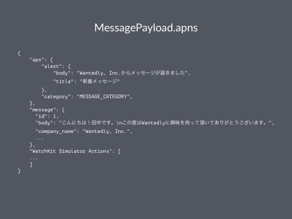 """MessagePayload.apns { """"aps"""": { """"alert"""": { """"body..."""