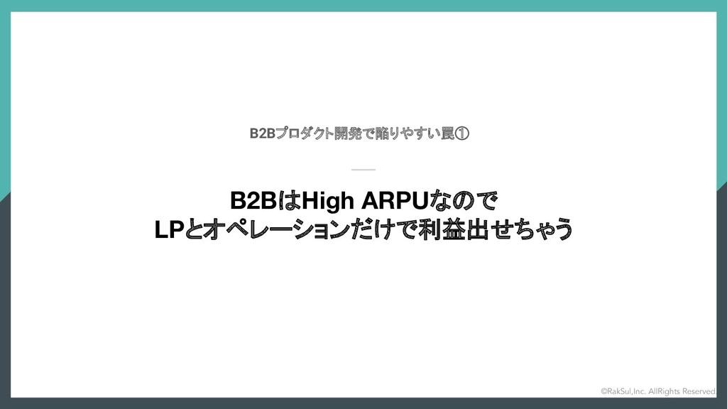 B2Bプロダクト開発で陥りやすい罠① B2BはHigh ARPUなので LPとオペレーションだ...