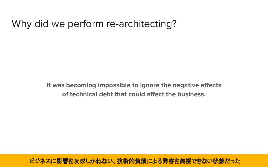 Why did we perform re-architecting? It was beco...