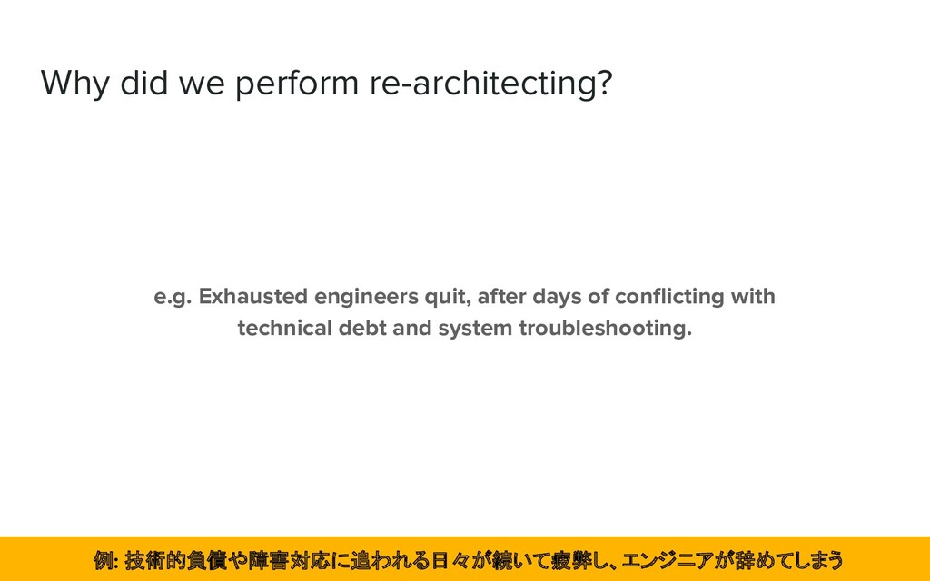 Why did we perform re-architecting? e.g. Exhaus...