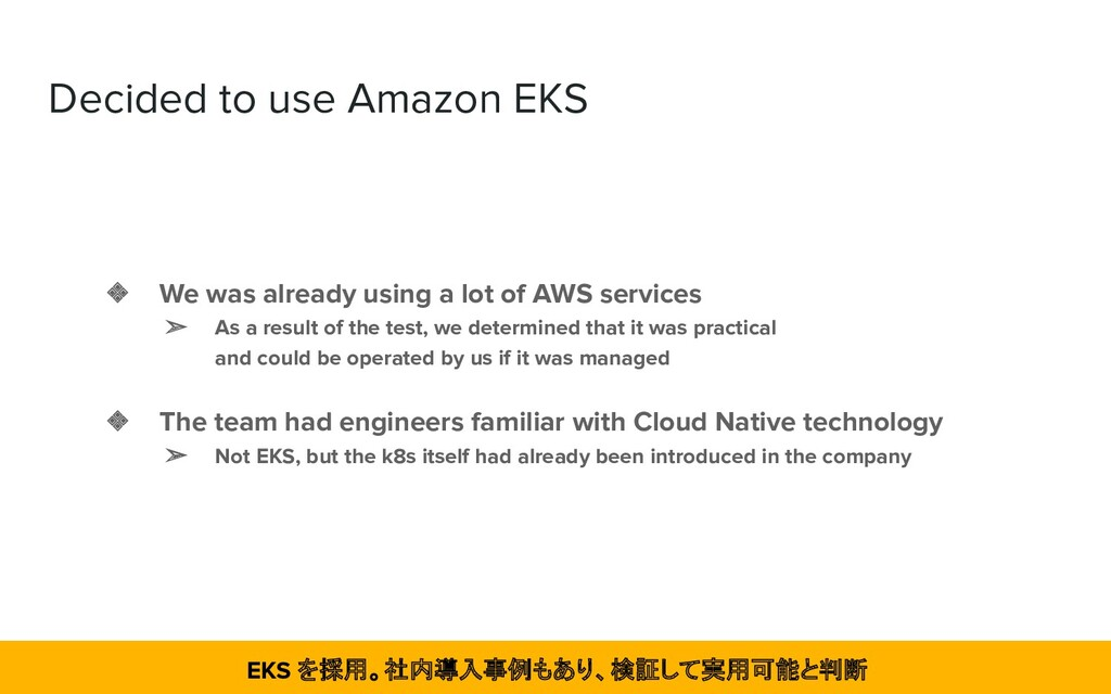 Decided to use Amazon EKS ❖ We was already usin...