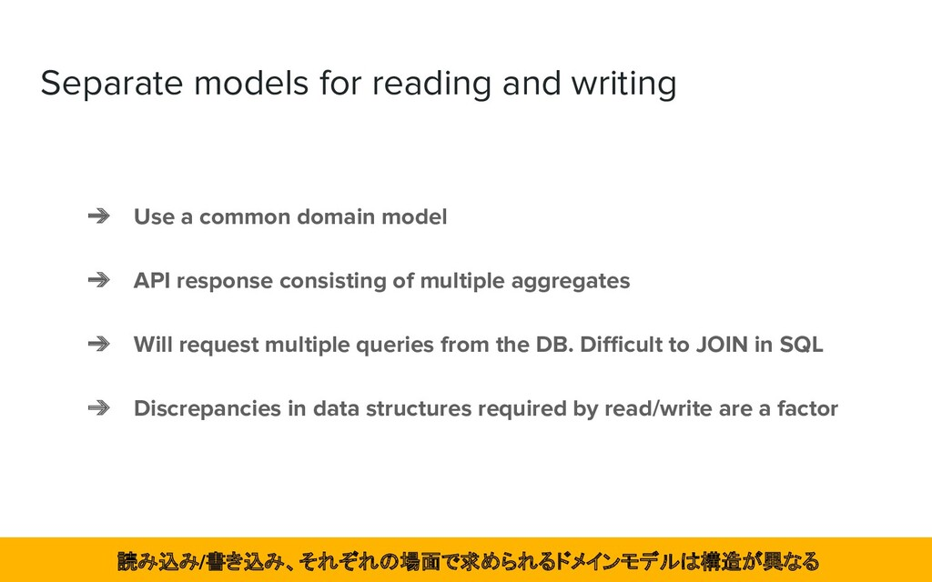 Separate models for reading and writing ➔ Use a...