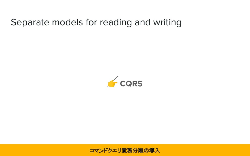Separate models for reading and writing  CQRS コ...